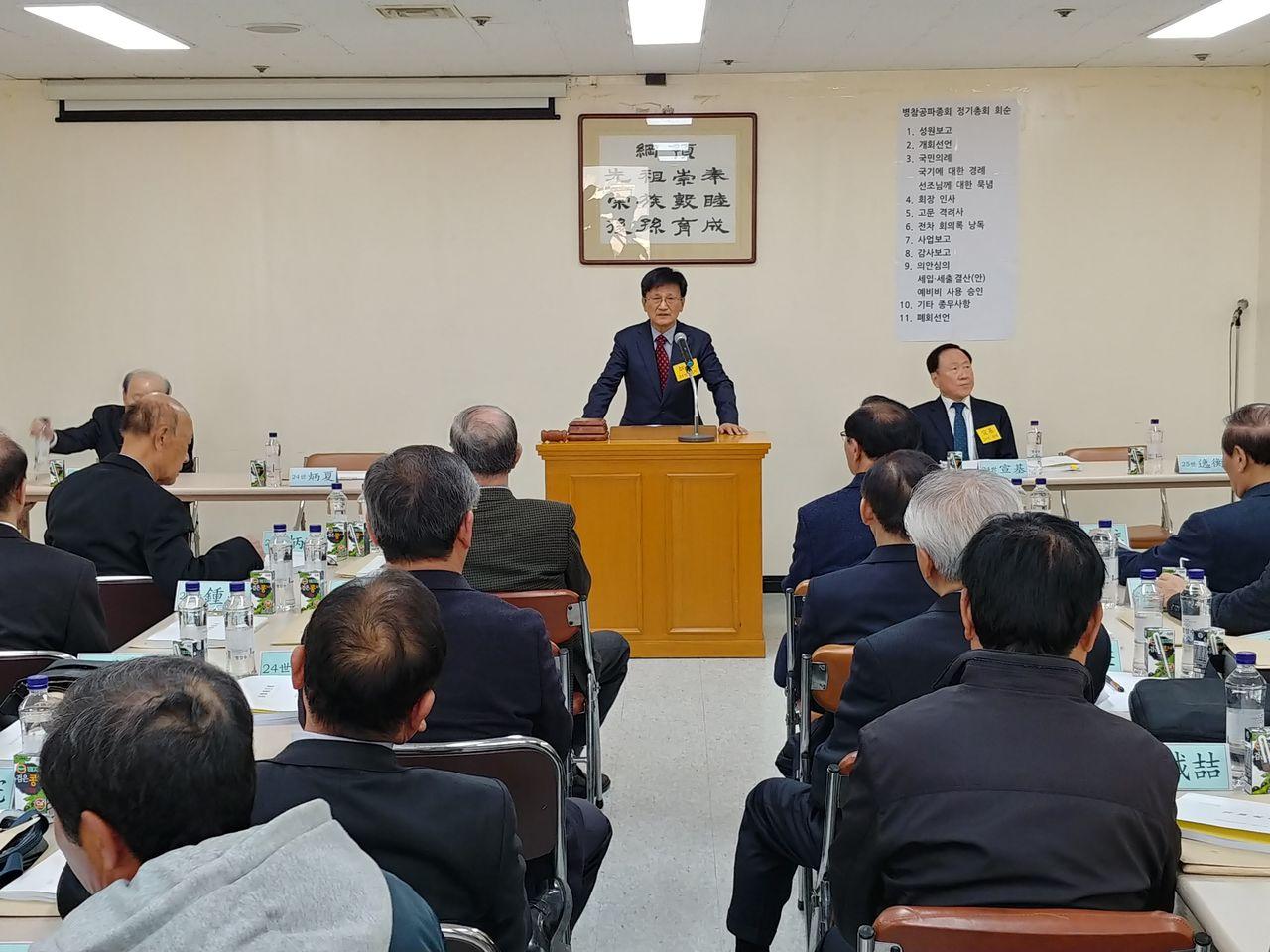 대의원 총회를 주재하는 회장