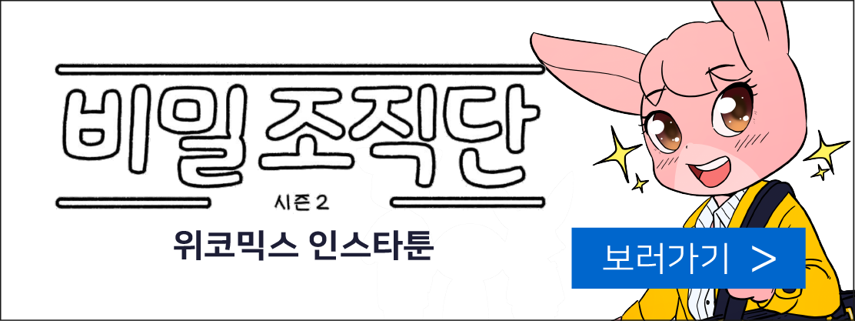 위코믹스웹툰학원_인스타툰