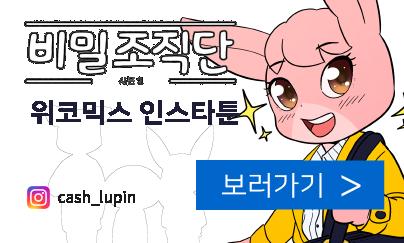 비밀조직단위코믹스_웹툰학원