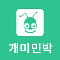 ↑↑ 개미 민박 입장 ↑↑