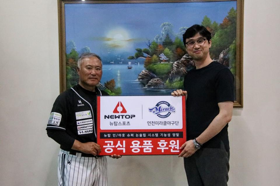 ▶뉴탑스포츠와 2019시즌 공식 용품후원 협약