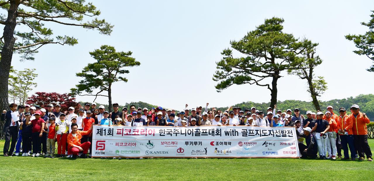 제1회 피코코리아 한국주니어골프대회