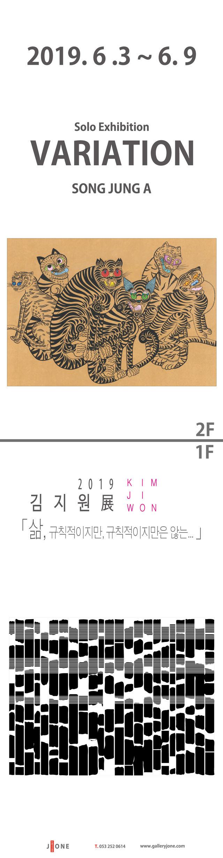 20190603 김지원,송정아