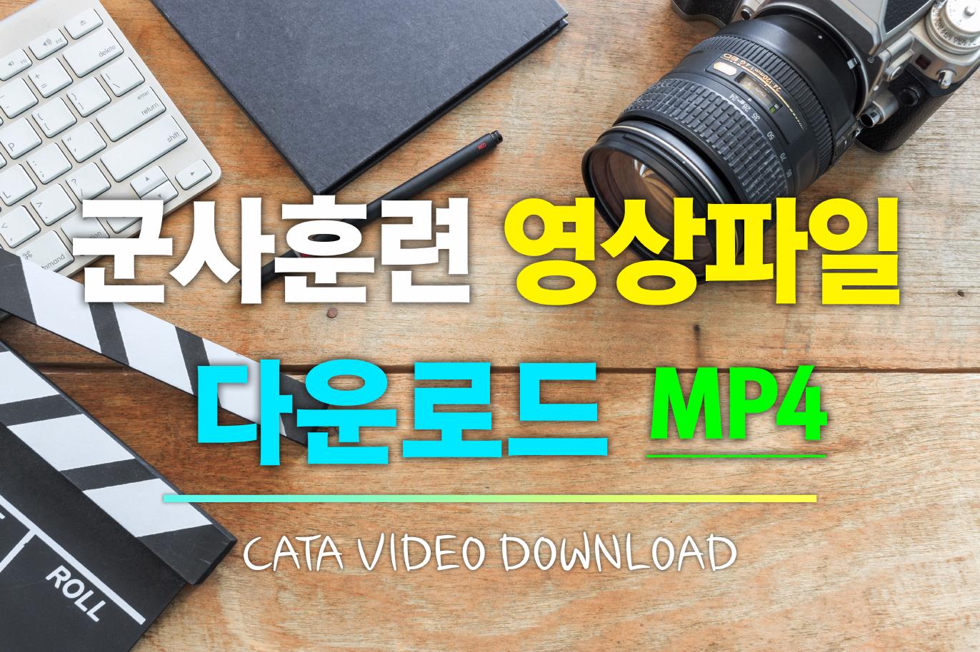 군사훈련 영상파일 다운로드