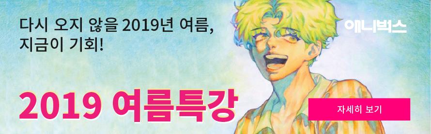 2019여름특강_애니벅스_만화학원