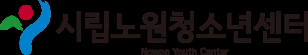 서울시립 노원청소년수련관