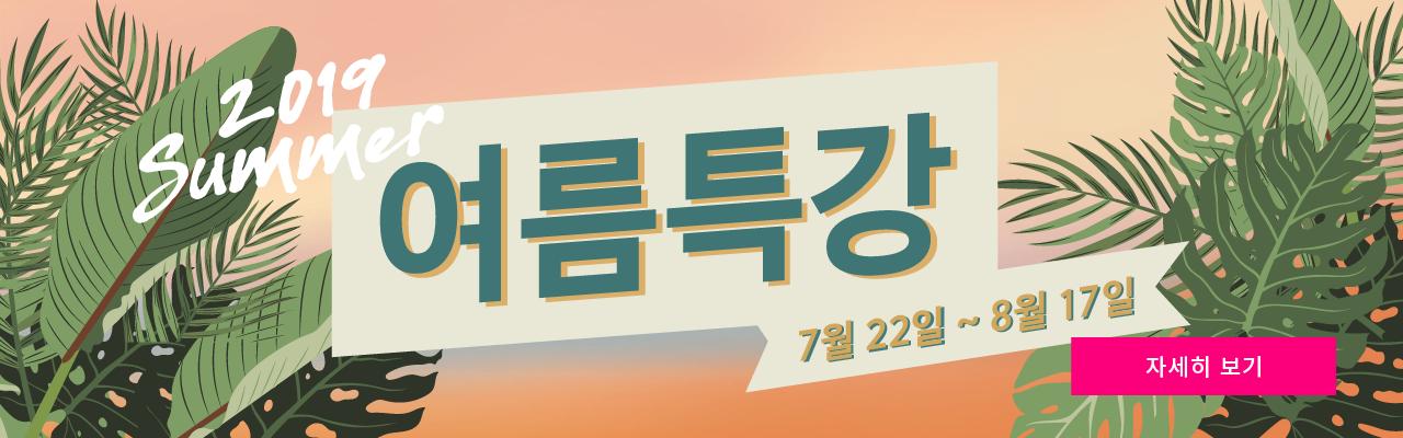 애니벅스 프렙 여름특강