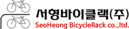 SeoHeong BicycleRack co.,ltd.