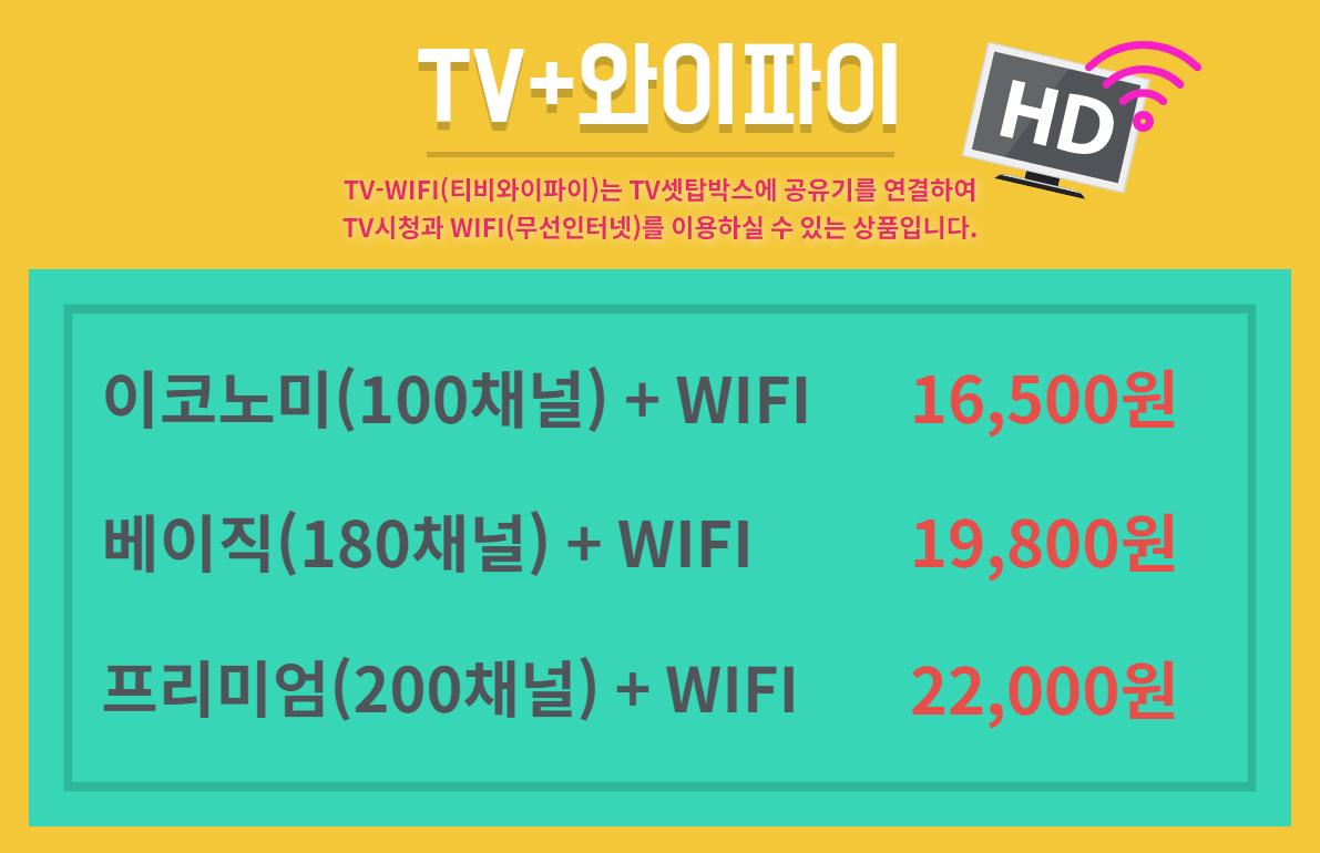 티비와이파이,TV와이파이,TVWIFI,인터넷없이와이파이,티브로드와이파이,