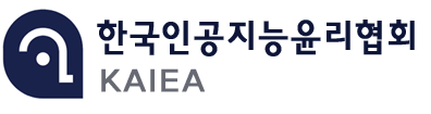 한국인공지능윤리협회(KAIEA)