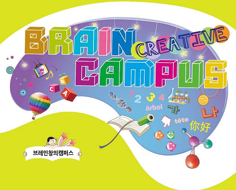 브레인창의 캠퍼스 - 교육  기억력, 집중력 향상과 창의력 개발을 위하여 멀티미디어를 활용한 스마트 교육원