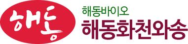 해동바이오 화천와송 천연발효식초