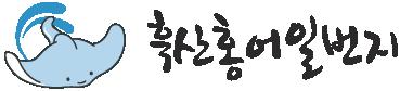 흑산홍어일번지