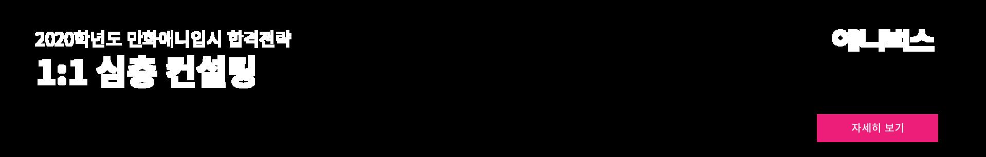 애니벅스만화학원1:1심층컨설팅