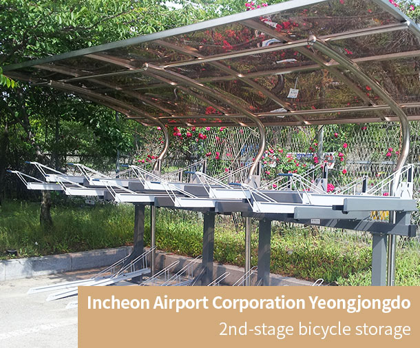 Incheon Airport Corporation Yeongjongdo 2nd-stage bicycle storage