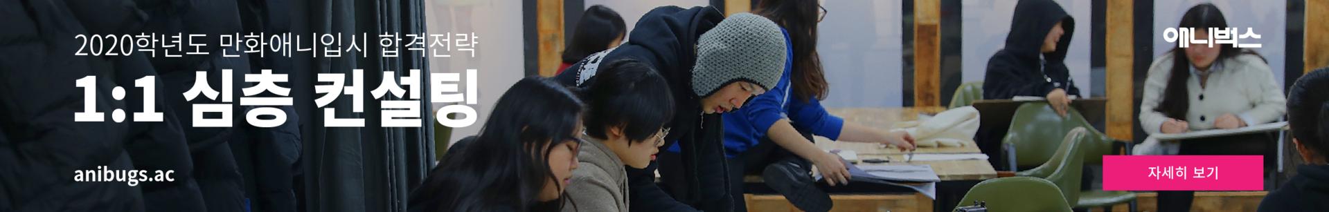 애니벅스 만화애니입시전문학원 1:1 심층 컨설팅