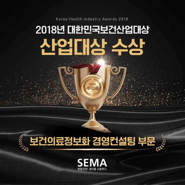 2018 보건산업대상 수상