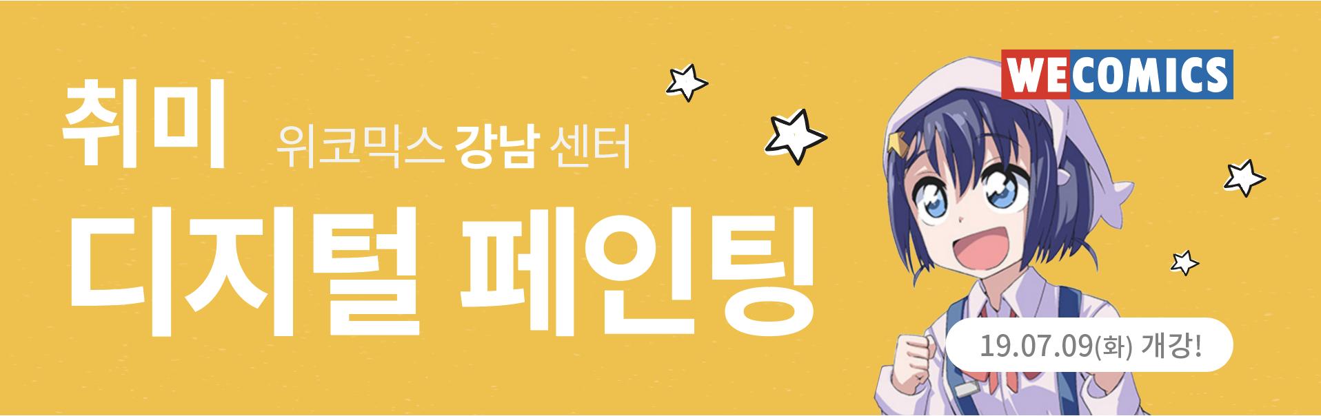 위코믹스 강남센터 취미 디지털 페인팅