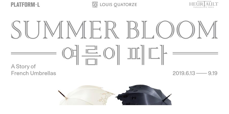 Summer Bloom 여름이 피다 (19.06.13~09.19)
