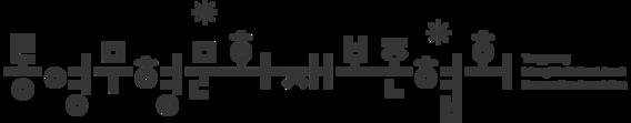 사단법인 통영무형문화재보존협회