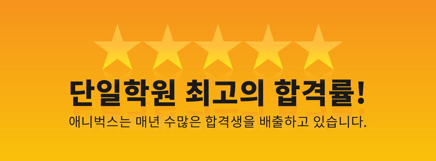 단일학원최고의 합격률 애니벅스 만화학원