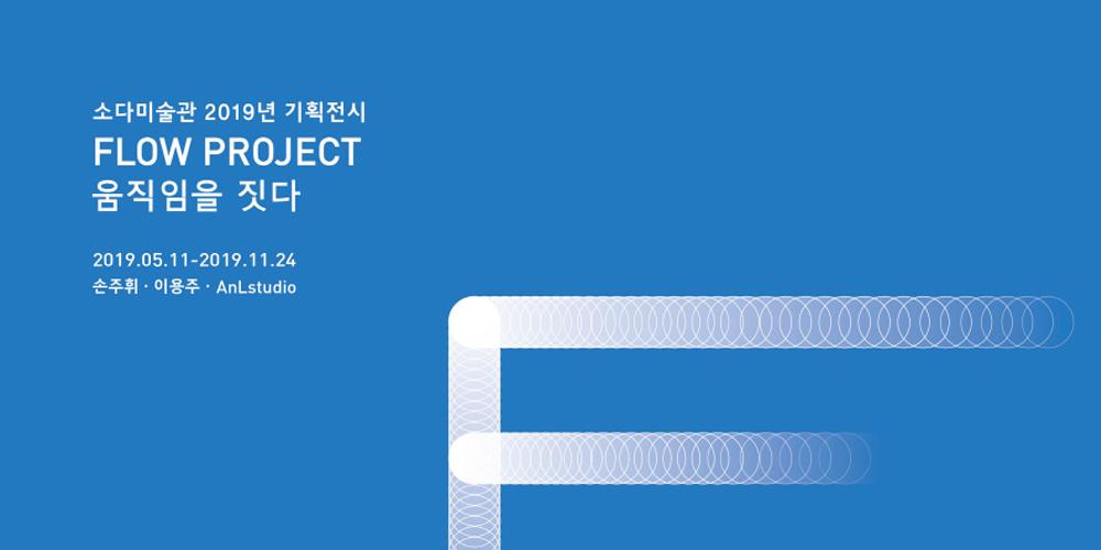 FLOW PROJECT: 움직임을 짓다 (19.05.11~11.24)