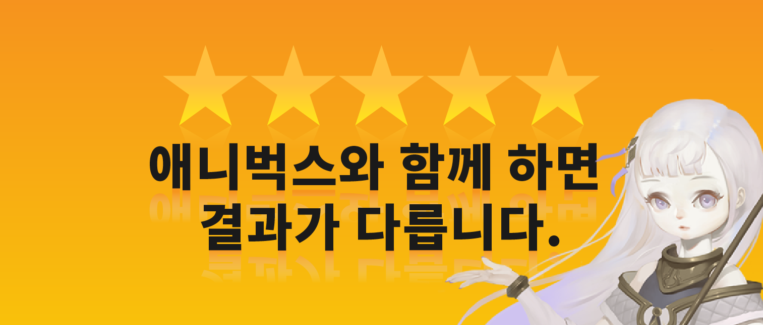 애니벅스 만화학원 만화애니 SKY석권