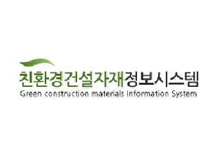 친환경건설자재정보시스템