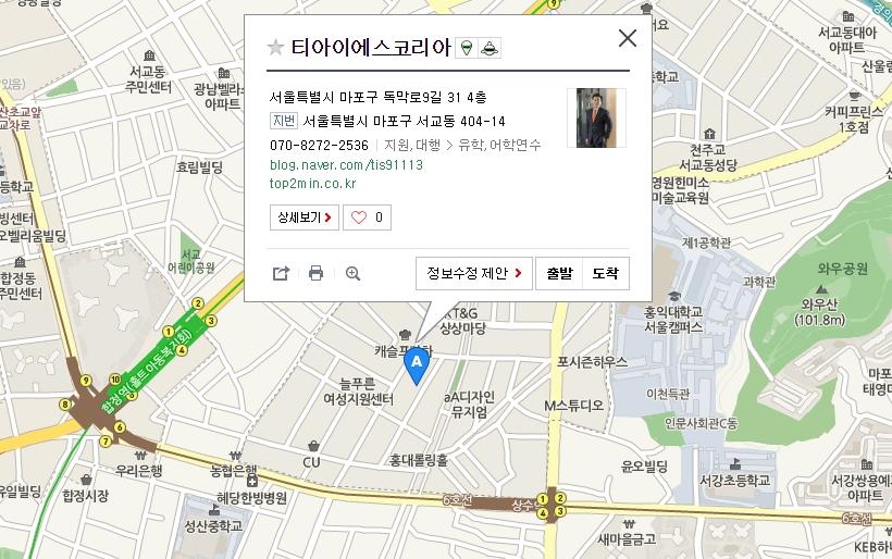 티아이에스코리아 (한국)