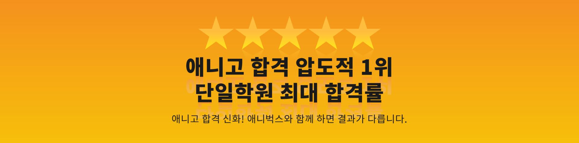 애니고 합격 압도적 1위 애니벅스 만화학원