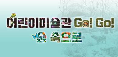 어린이미술관 Go! Go! 숲 속으로 (19.05.03~19.10.13)