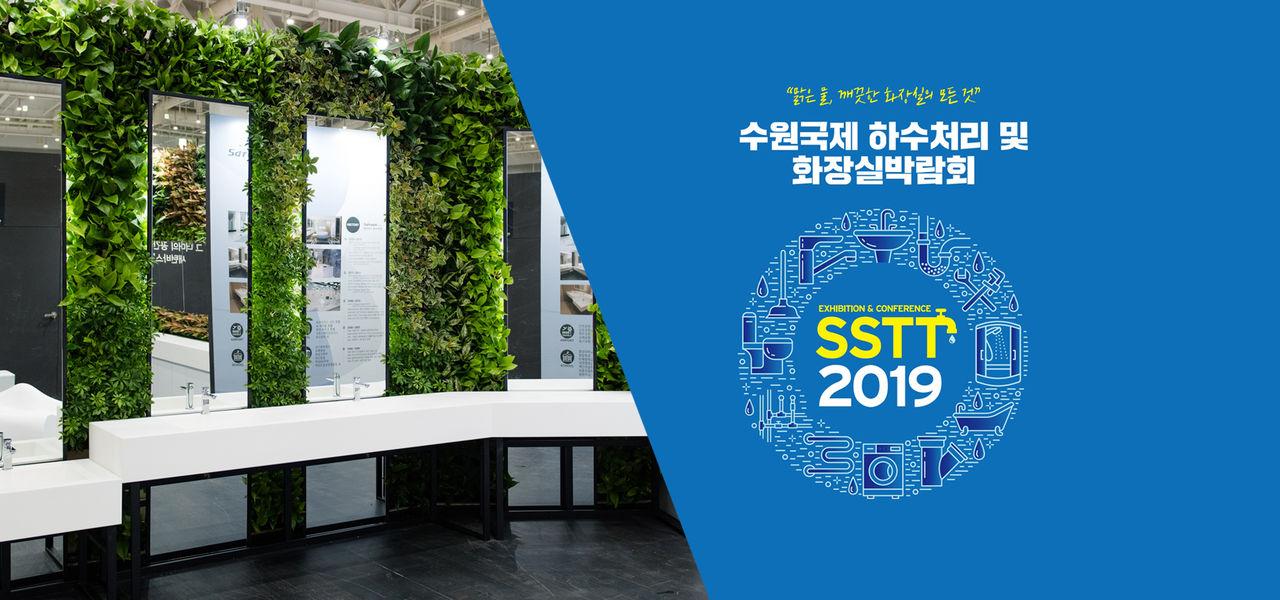 SSTT 2019 수원국제 하수처리 및 화장실 박람회