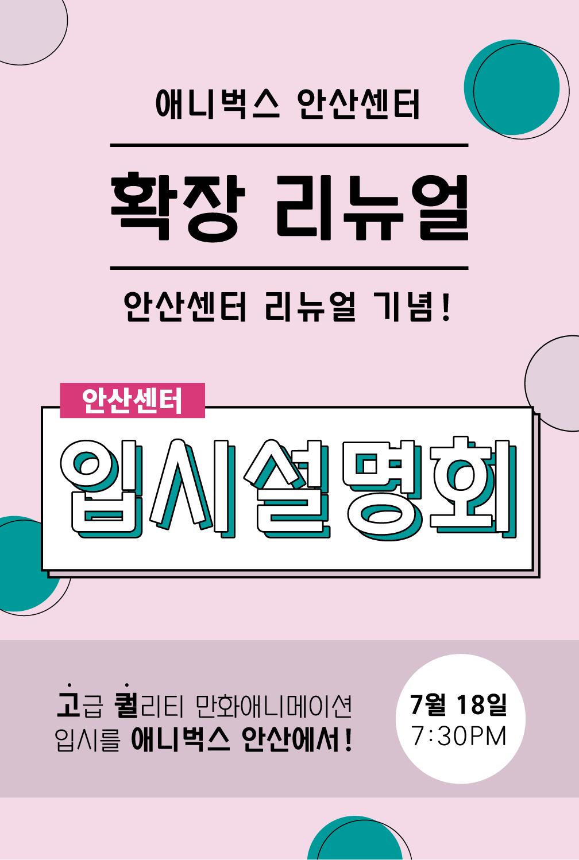 애니벅스_만화학원_안산센터_입시설명회
