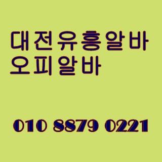 대전지역야간알바