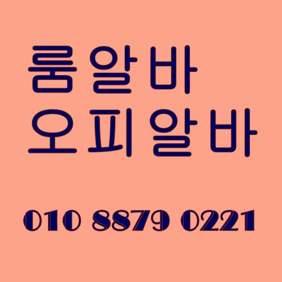 대전지역유흥알바