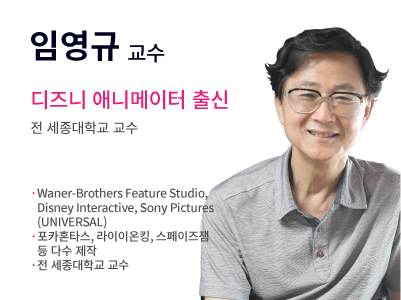 애니벅스 애니메이션반 임영규 교수