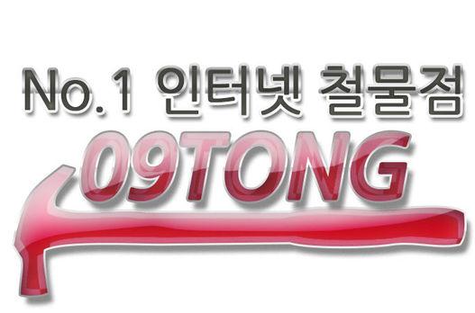 09통-No.1 인터넷 철물점