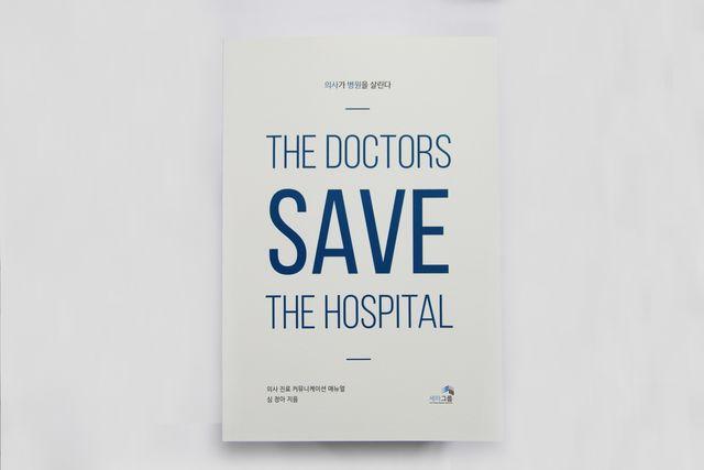 의사가 병원을 살린다(품절)