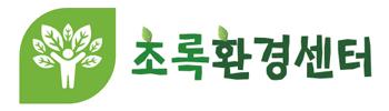 초록환경센터