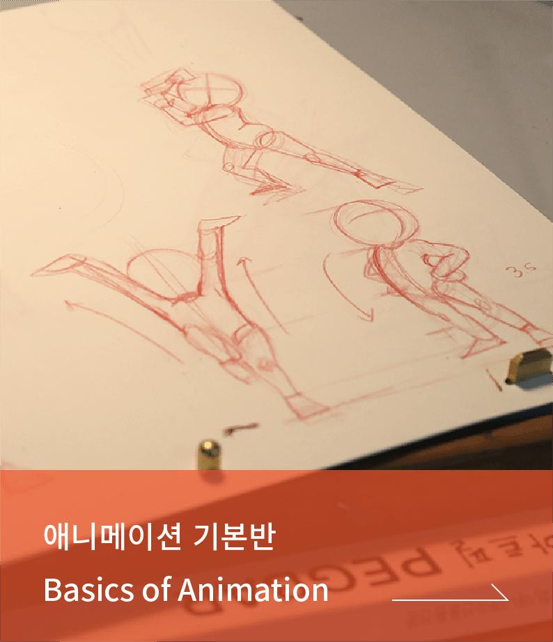 ssoa 서울애니메이션스쿨 애니메이션 기본반