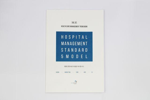 병원경영표준모델(품절)