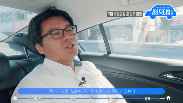 세마 병원컨설팅 성과, 닥터인터뷰, 구미수한의원