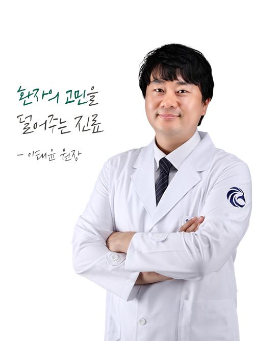 """이태윤 원장<br><span style=""""color: #999;  font-size: 14px; """">Lee, Tae Yoon M.D.</span>"""