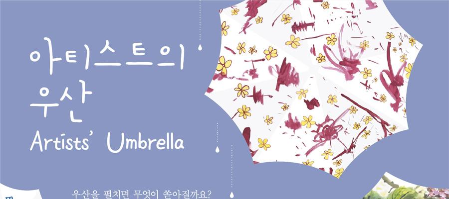아티스트의 우산  (19.07.12~ )