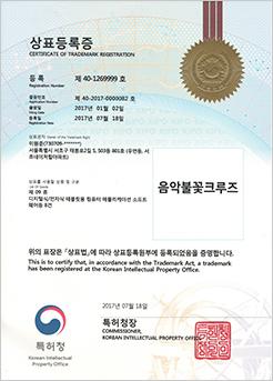 상표등록증 - 제 09류 제40-1269999호