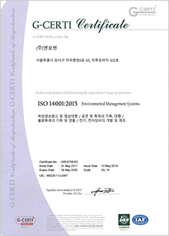 ISO 환경관리시스템 14001:2015