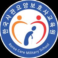 한국사관요양보호사교육원
