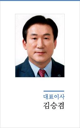 대표이사 김승겸