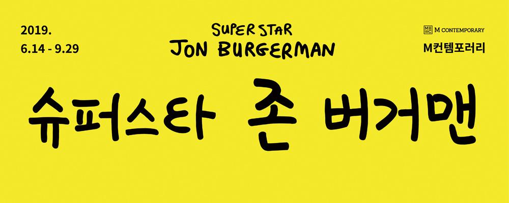 슈퍼스타 존 버거맨  (19. 6. 14.~ 19. 9. 29. )