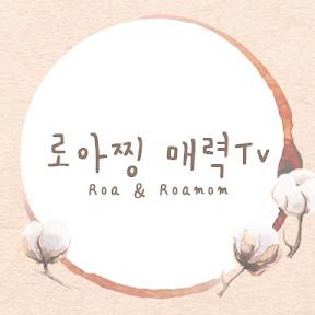 로아찡 매력TV